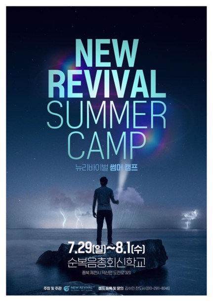 2018 여름 new revival 캠프