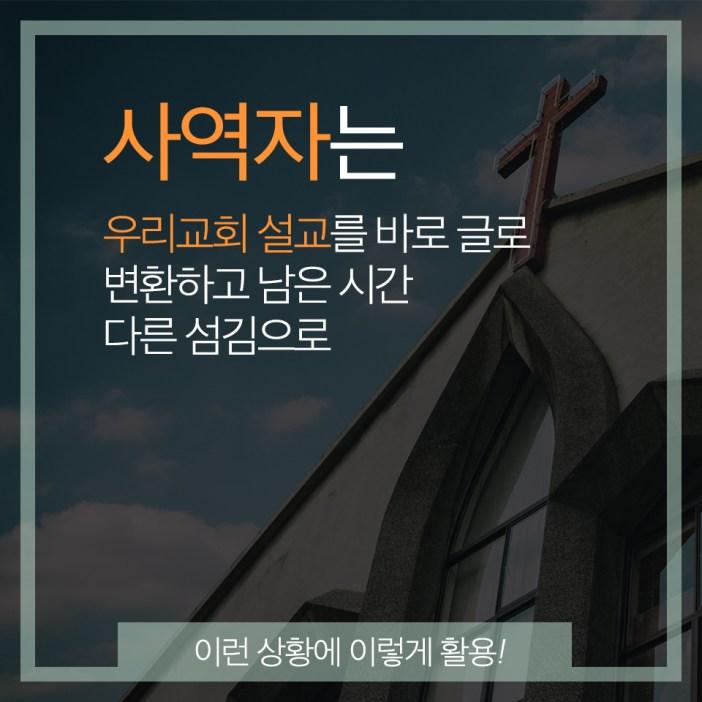 리뷰와이저 전도사닷컴 이벤트 사역자료 꿀팁 (4)