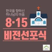 비전선포식 청년_ 예수로 일어나라 -2