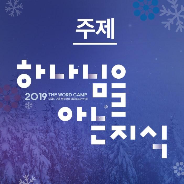 더워드 2019년 겨울수련회 (2)