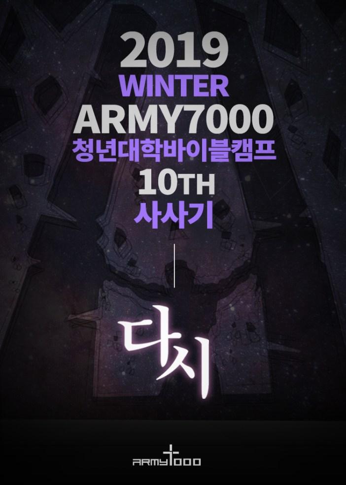 2019 겨울 ARMY7000 청년대학바이블캠프 (2)
