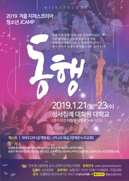 2019-겨울-지져스코리아-청소년-JCAMP-팜플렛-1