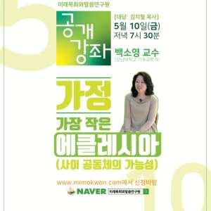 미목원 5월 공개강좌