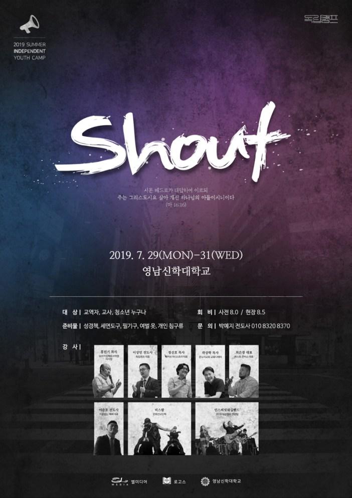 청소년-독립캠프-Shout