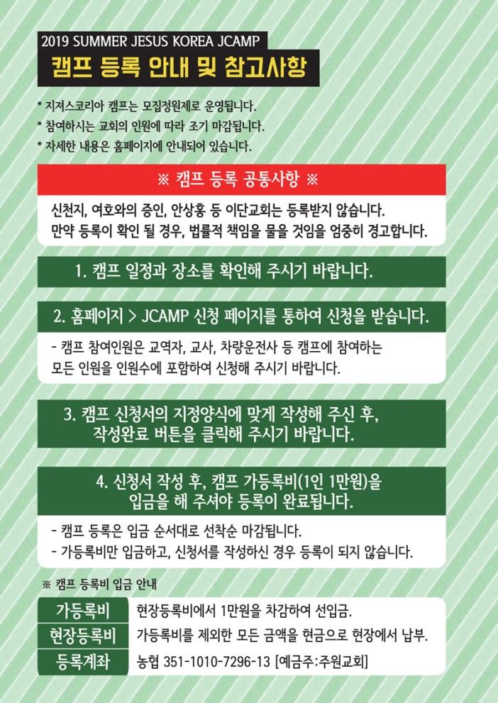 2019-여름-지져스코리아-청소년-JCAMP-팜플렛_일유-4