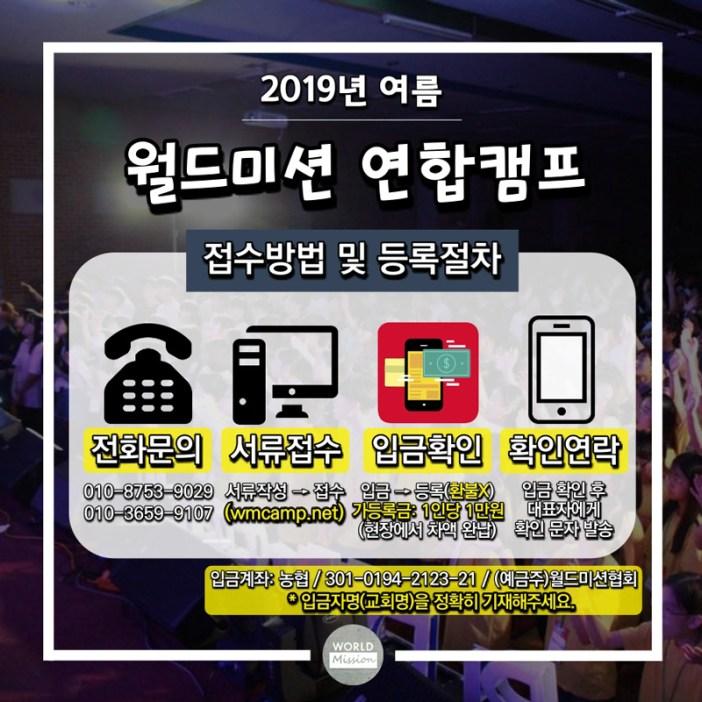 2019-월드미션-카드뉴스-3-(20)