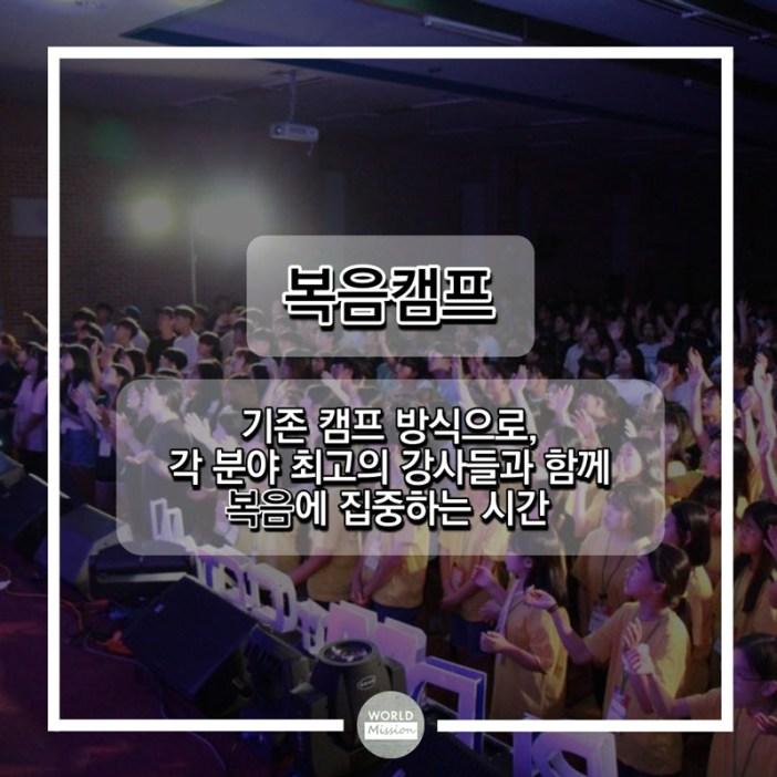 2019-월드미션-카드뉴스-3-(4)