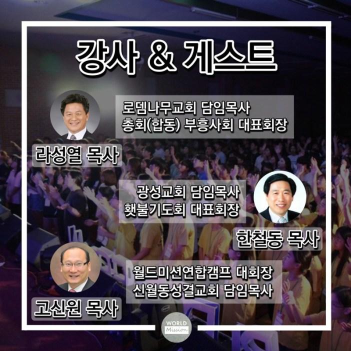 2019-월드미션-카드뉴스-3-(8)