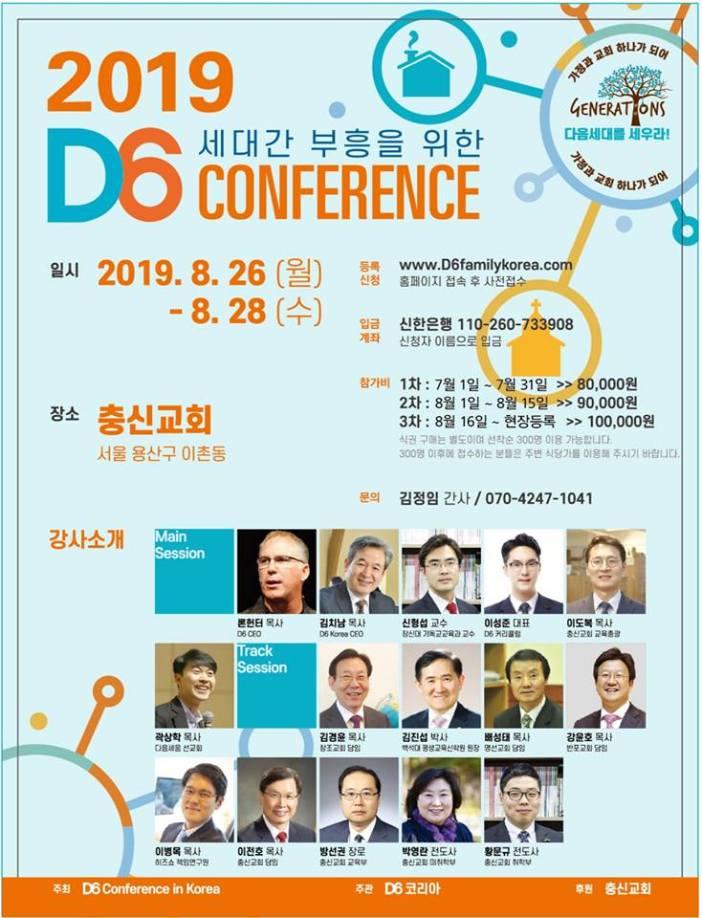 세대간 부흥을 위한 컨퍼런스