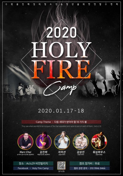 Holy fire 캠프