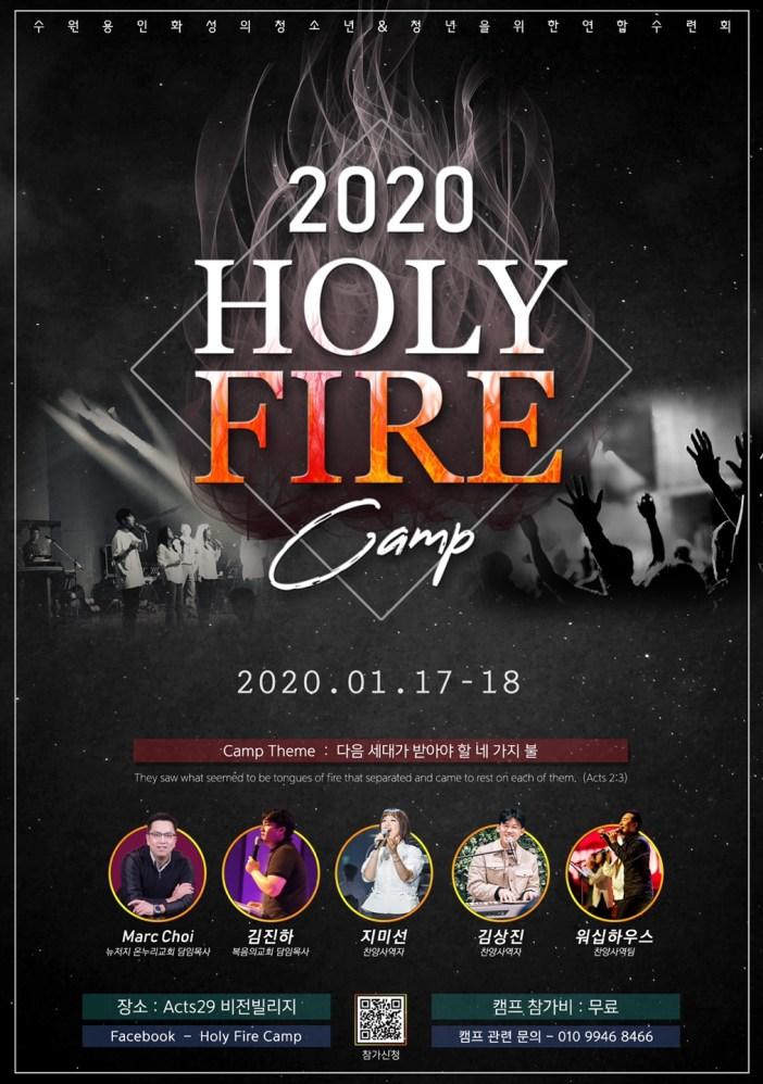 Holy fire 캠프