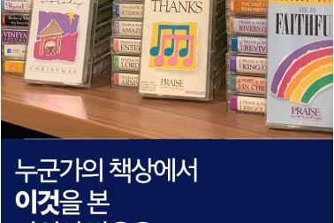 전도다닷컴 아재