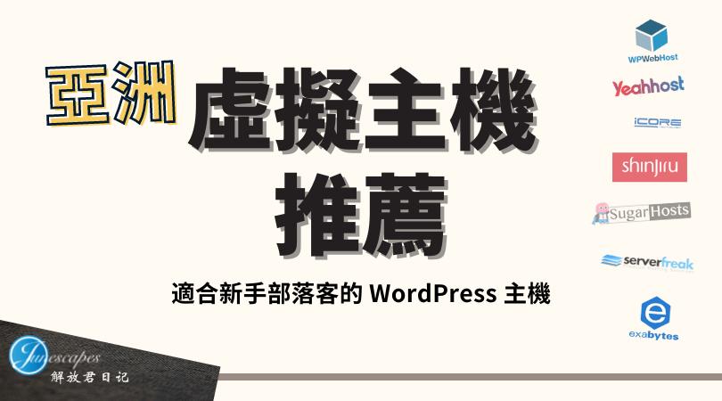 WebHost in Asia