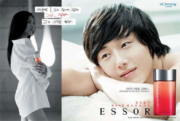 somang-essor-magazine-ad