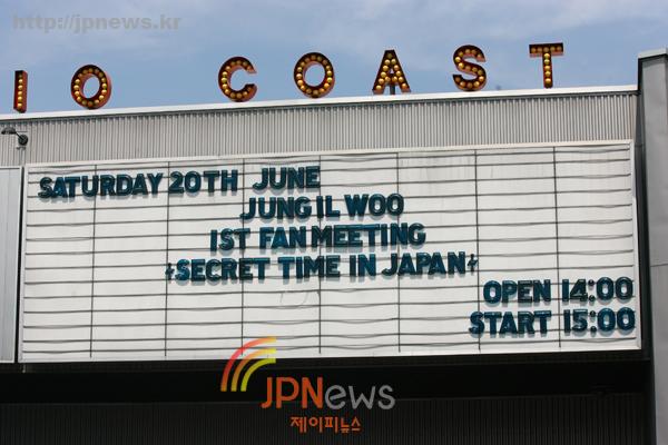2009 JIW Japan Fan Meet 1