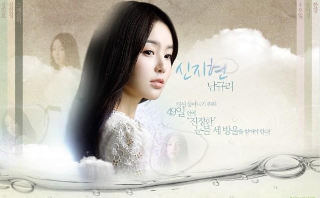 2011 2 JIW 49 Days Poster 28