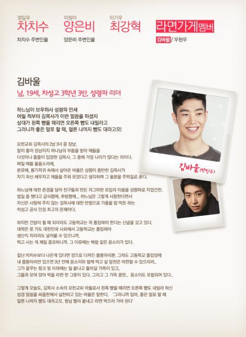 2011 Flower Boy Ramyun Shop Poster 34