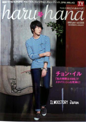 2011 11 Jung II-woo in Haru Hana Magazine 00001