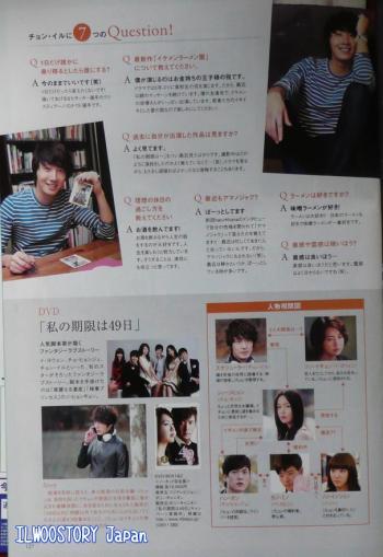 2011 11 Jung II-woo in Haru Hana Magazine 00007