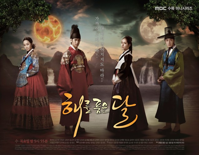 2011 12 29 Jung II-woo in Posters of THe Moon that Embraces the Sun.00002.jpg