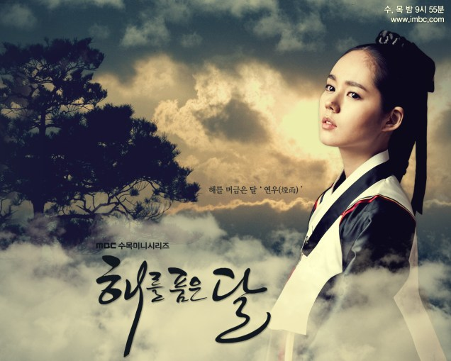 2011 12 29 Jung II-woo in Posters of THe Moon that Embraces the Sun.00006