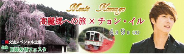 2012 4 9  Visit to Koma Goryeo SHrine in Hidaka Japan with II-woo.png