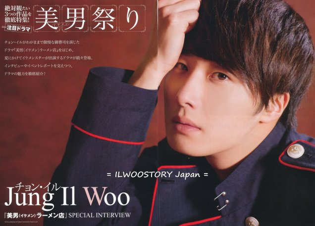 2012 5 Jung II-woo in Korean Style Pure Love TV Drama Guide August 2012 (released on 2012.6.26) 00007