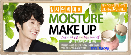 2012 5 Jung II-woo in various Holika Holika Ads 00011