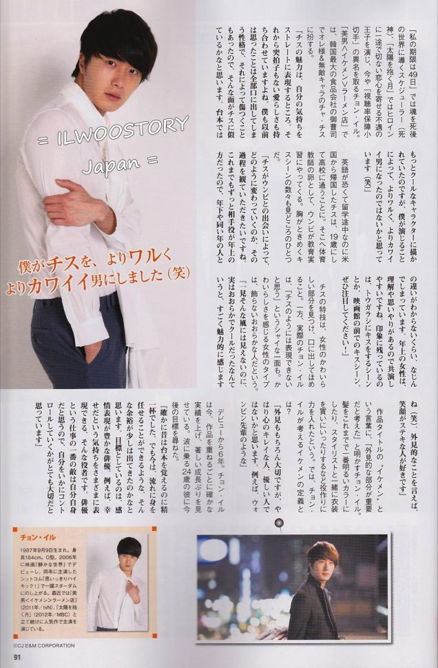 2012 5 Jung II-woo inHallyu Love Story Complete Guide Love issue of sparkling (2012.7.5 released)00001.jpg