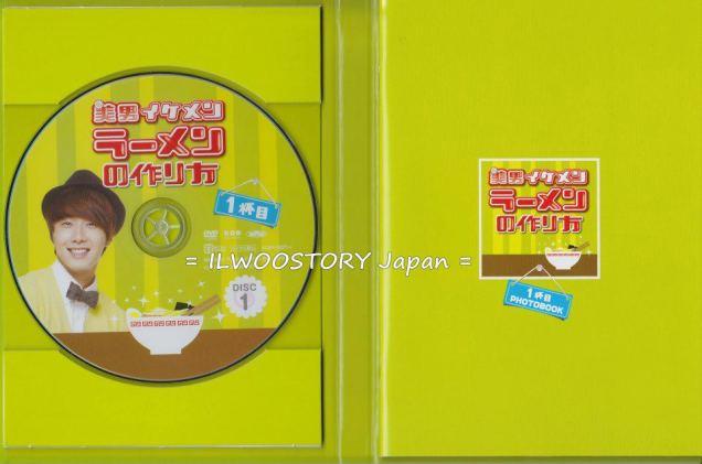 Flower Boy Ramyun Shop Japanese DVD Stills 00009
