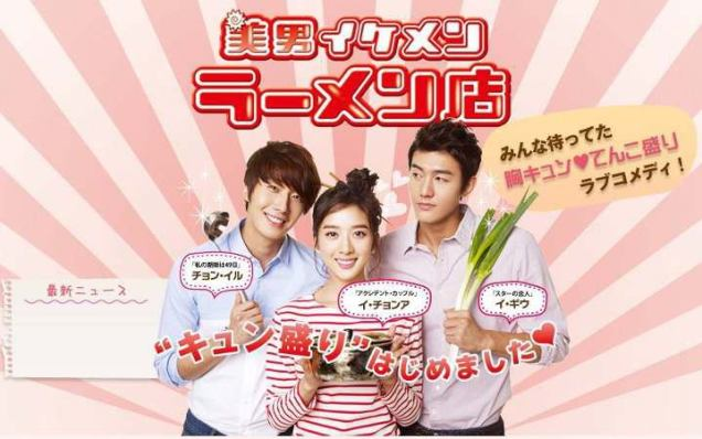 Flower Boy Ramyun Shop Japanese DVD Stills 00011