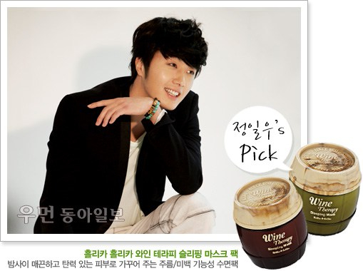 Jung II-woo Holika Holika Interview 00005