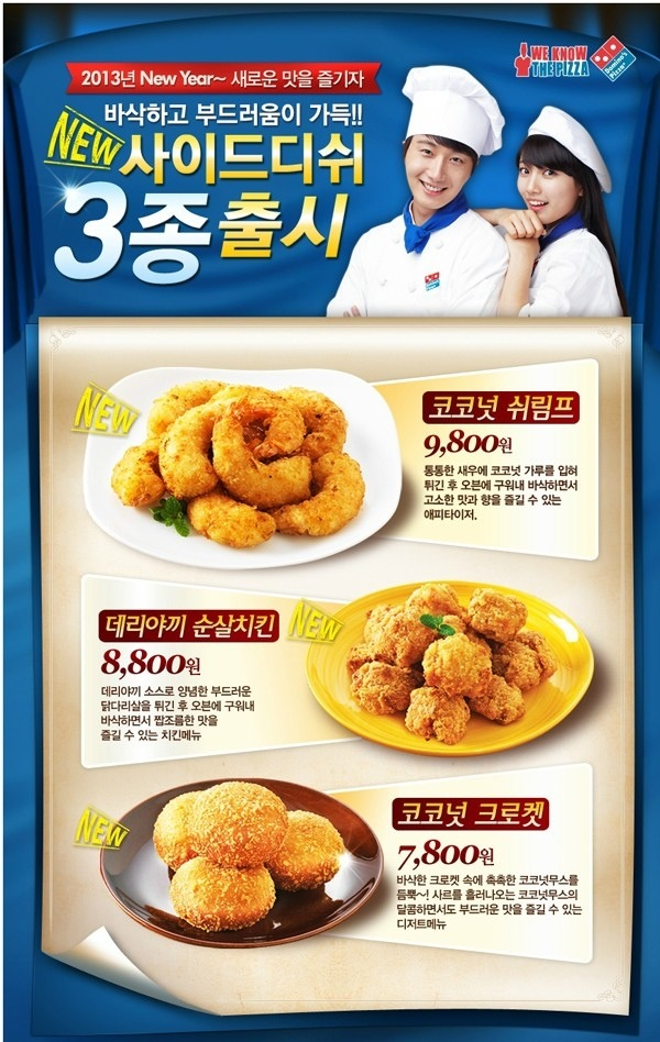 2012 11 Jung II-woo for Domino's Pizza take 200003