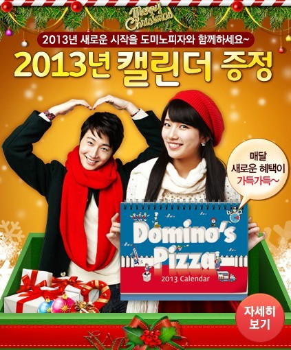 2012 11 Jung II-woo for Domino's Pizza take 200012
