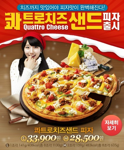 2012 11 Jung II-woo for Domino's Pizza take 200014