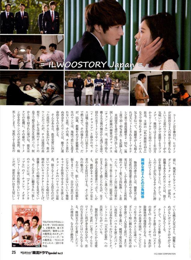 2012 6 29 Nikkei Entertainment! Korean drama special vol. 5 00001