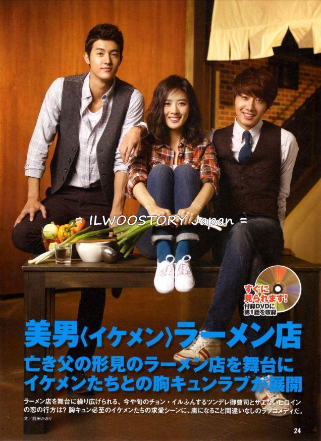 2012 6 29 Nikkei Entertainment! Korean drama special vol. 5 00002