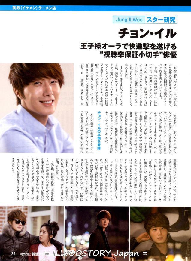 2012 6 29 Nikkei Entertainment! Korean drama special vol. 5 00005
