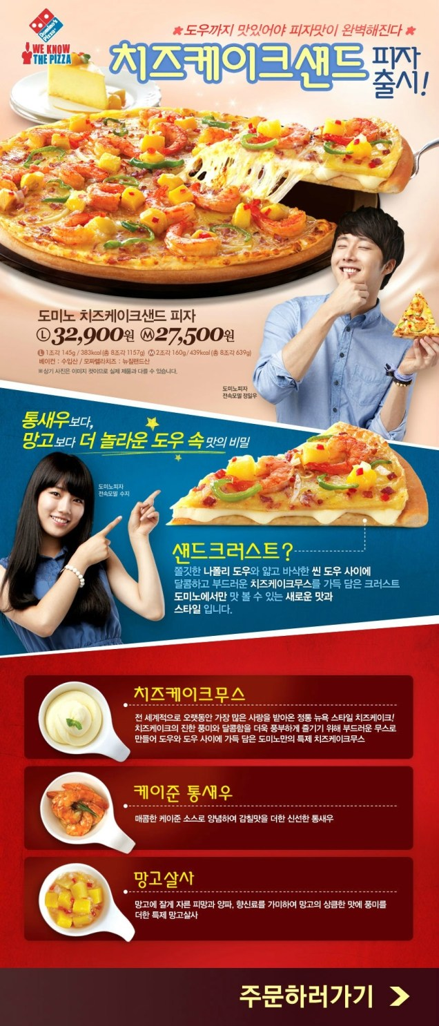 2012 6 Jung II-woo for Domino's Pizza Advertsiments00002