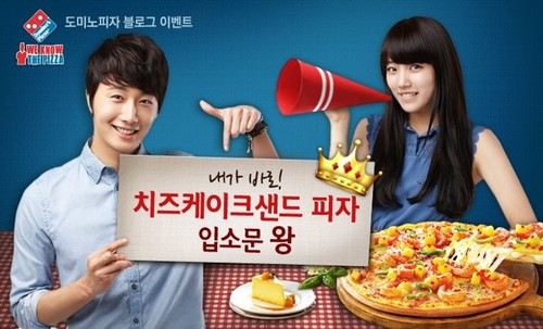 2012 6 Jung II-woo for Domino's Pizza Advertsiments00008