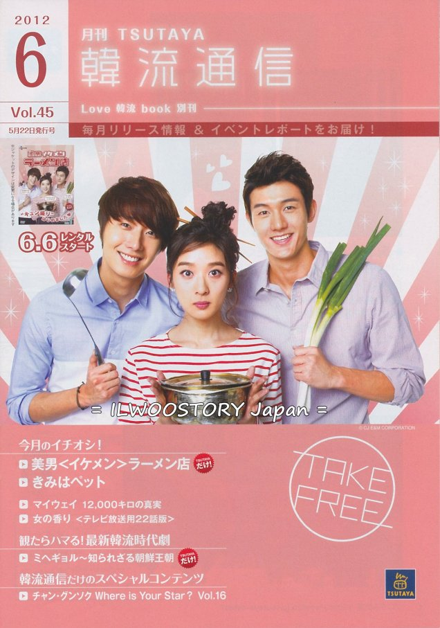 2012 6 Jung II-woo in TSUTAYA 00001