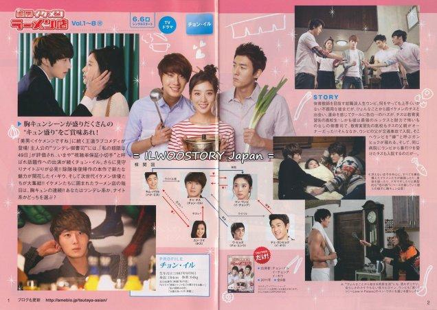 2012 6 Jung II-woo in TSUTAYA 00002