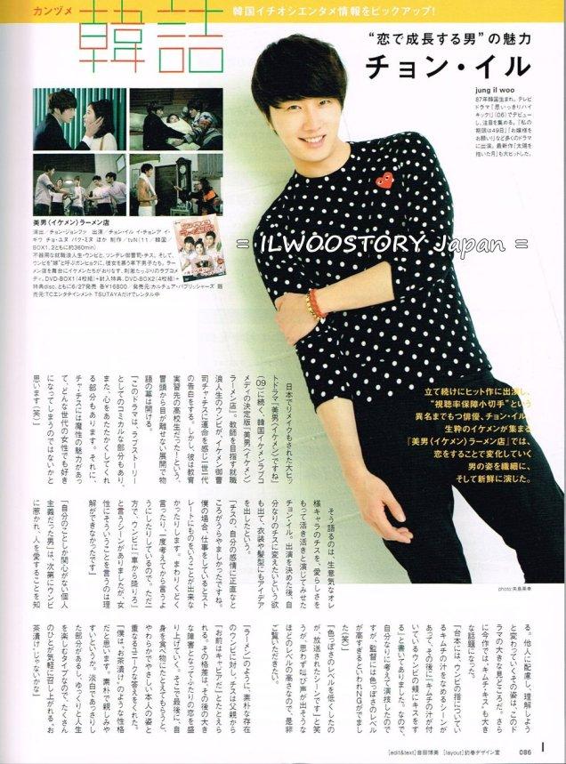 2012 7 Jung II-woo in Tsutaya Vol. 46 00002