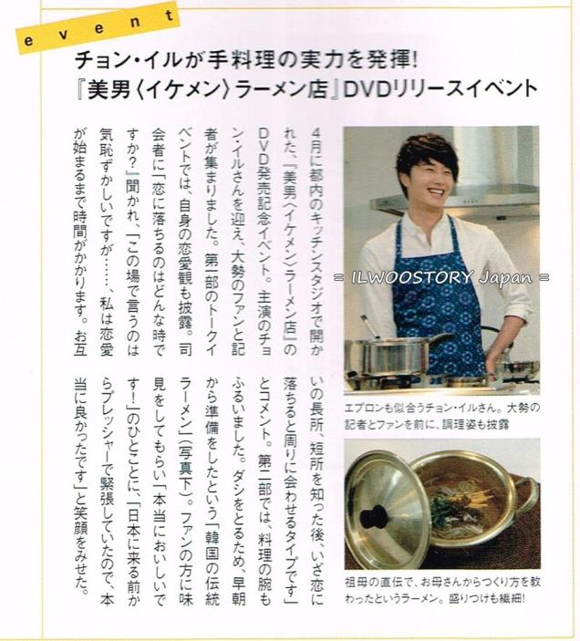 2012 7 Jung II-woo in Tsutaya Vol. 46 00003
