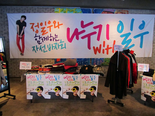 2012 8 19 Jung II-woo 'Shares Love Event 00015