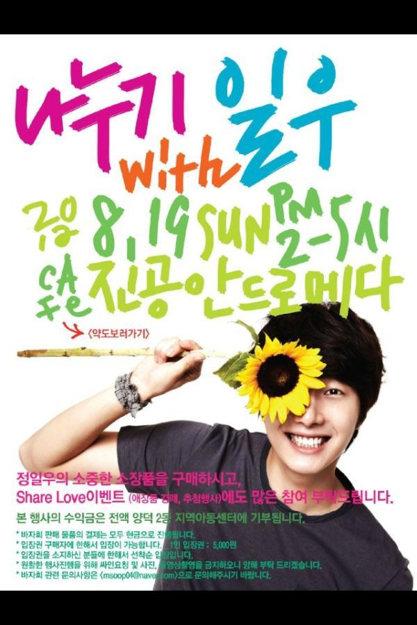 2012 8 19 Jung II-woo 'Shares Love Event posters00001