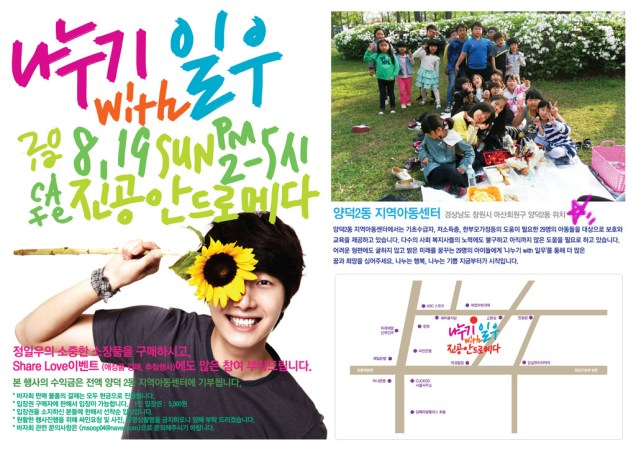 2012 8 19 Jung II-woo 'Shares Love Event posters00002