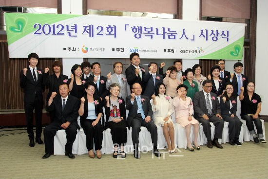 """Actor Jung Il-woo was awarded the """"Sharing Impression"""" at the """"2nd Happiness Sharing Person"""" awards ceremony by the Ministry of Health and Walfare 2.jpg"""