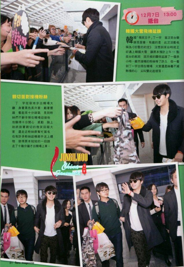 2012 8 Jung II-woo for Fans vol.96 Magazine. 00002