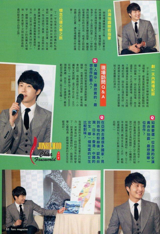 2012 8 Jung II-woo for Fans vol.96 Magazine. 00005
